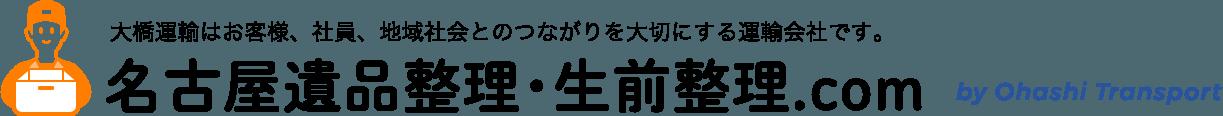 名古屋遺品整理・生前整理.com